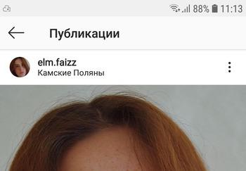 Блогер Эльмира Файзуллина