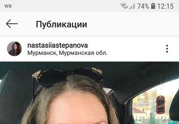 Блогер Анастасия Степанова
