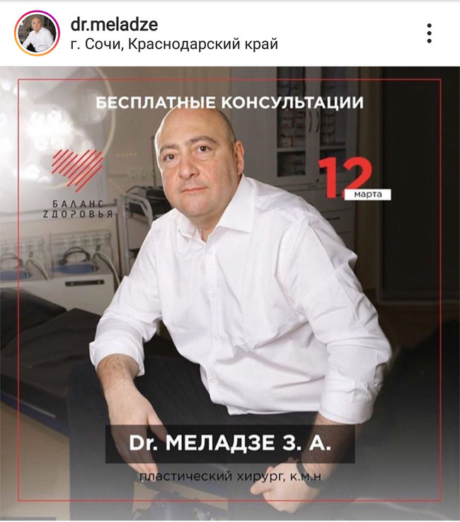 Блогер Зураб Меладзе