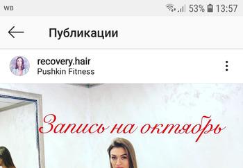 Блогер recovery.hair