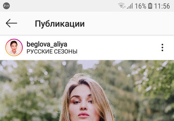 Блогер Алия Беглова