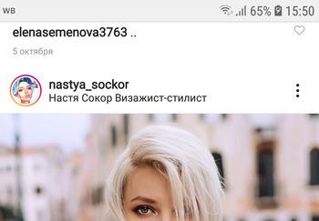 Блогер Настя Сокор
