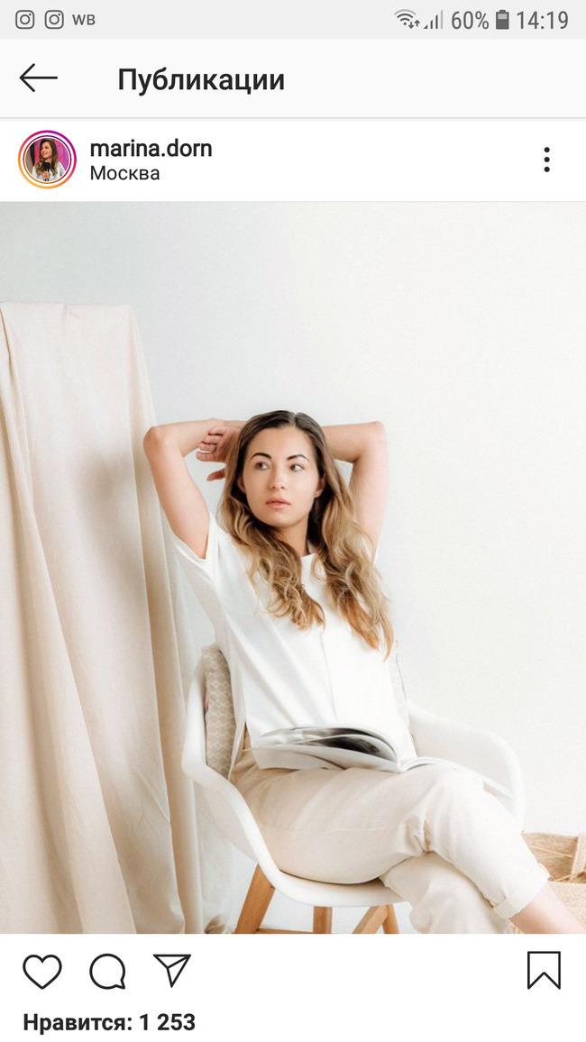 Блогер Марина Дорн