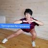 заказать рекламу у блогера Екатерина kate_good_fitt