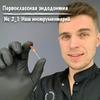 заказать рекламу у блогера Дмитрий Николаев