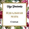 фото на странице Ольга Денисенко