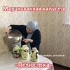 фото на странице Сабина sabines_kitchen