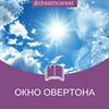 реклама на блоге Виктория, Ольга, Екатерина dreamcareer