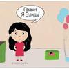 реклама на блоге Эрмине Аджамян