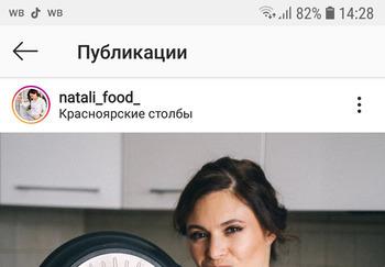 Блогер Наташа МочалОва