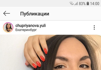Блогер Юлия Чуприянова