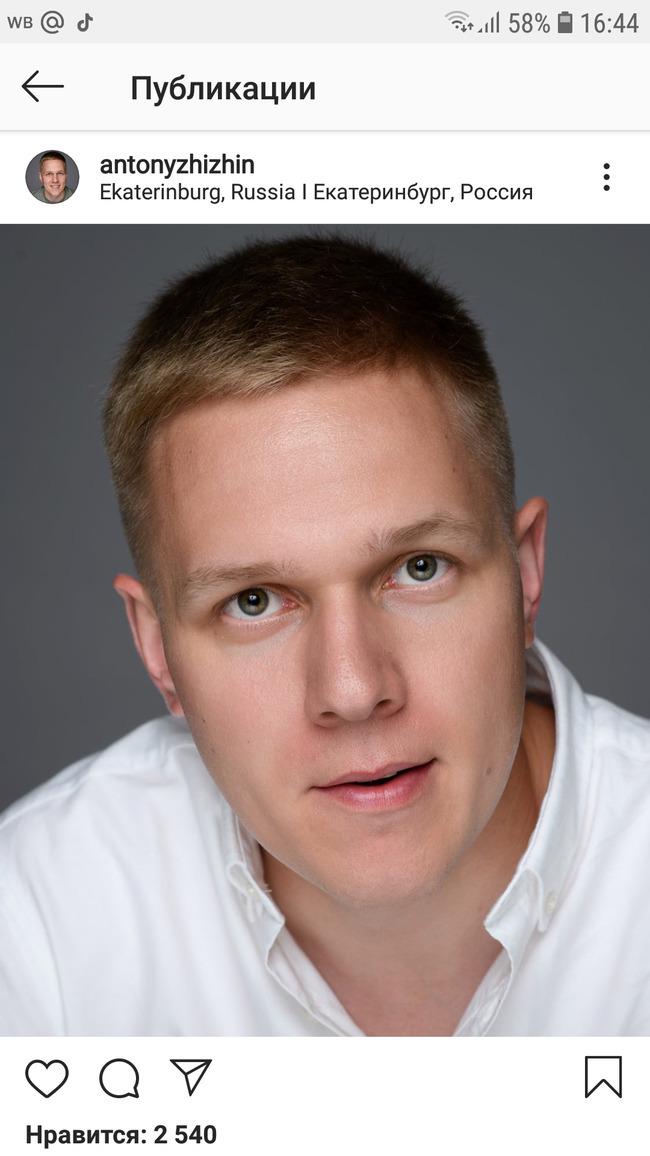 Блогер Антон Жижин