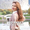 фото на странице Наталья Матвеева