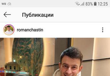 Блогер Роман Частин