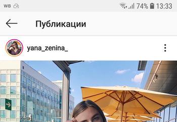 Блогер Яна Зенина
