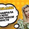 реклама на блоге novaya_luna