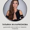 фотография Татьяна Илларионова