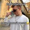 фотография Арсений Такунов