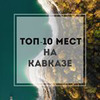 реклама в блоге shotka.travel