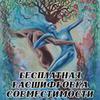 реклама у блогера Лилия Куницкая