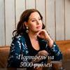 заказать рекламу у блогера Ирина Аргентова