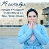 фото Женя Белова