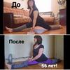 реклама у блогера Диана stretchingdoma