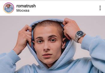 Блогер Рома Труш