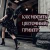 заказать рекламу у блогера Анастасия Ерасова