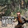 разместить рекламу в блоге Глеб Корнилов