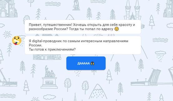 Facebook. Чат-бот. Отдых в РФ.