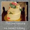 фотография Эля konditerskie_recepti
