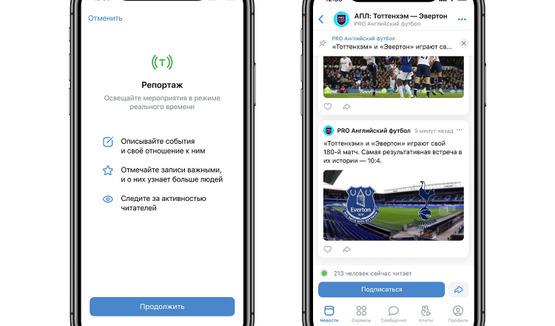 Прямой «Репортаж» в Вконтакте