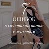 реклама на блоге Диана Госс