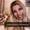 новое фото Настя СтепБустер