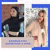 заказать рекламу у блогера Елена Секирина