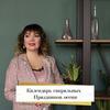 новое фото Василина Авраменко