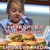 реклама на блоге Хеда Шидаева