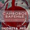 реклама у блогера Хеда Шидаева