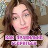 заказать рекламу у блогера Юля Магина