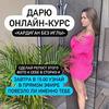 новое фото Наталья Откосова