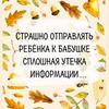 фото на странице Светлана prorazvitie34