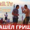 фото SaXaR.Tv