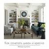 реклама в блоге Иоланта design_byiolanta
