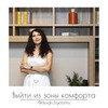 заказать рекламу у блогера Иоланта design_byiolanta