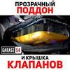 реклама на блоге Гараж 54