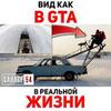 реклама у блогера Гараж 54