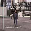 заказать рекламу у блогера Никита Ившин