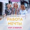 лучшие фото Виктория, Ольга, Екатерина dreamcareer