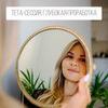 реклама у блогера Надежда БегинЙога
